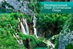 nac park horvatiya2 150x100 Туристический рай – Национальный Парк Плитвицкие Озера