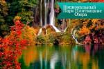 nac park horvatiya3 150x100 Туристический рай – Национальный Парк Плитвицкие Озера