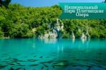 nac park horvatiya4 150x100 Туристический рай – Национальный Парк Плитвицкие Озера