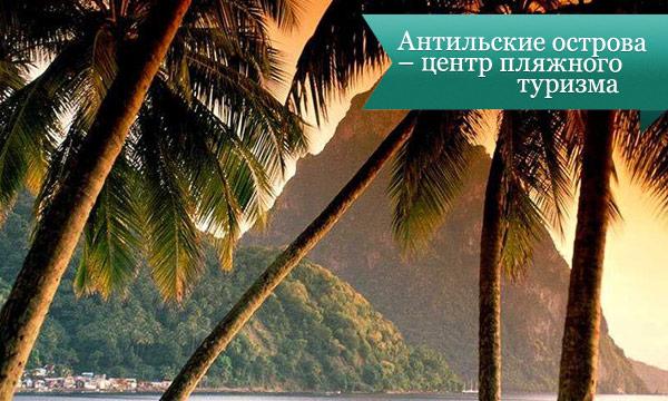 ntilskie ostrova Антильские острова – центр пляжного туризма
