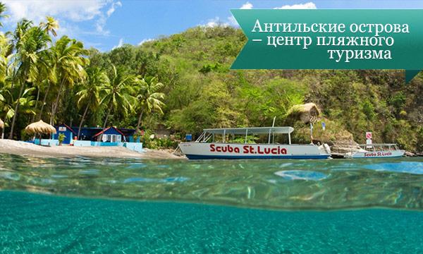 ntilskie ostrova2 Антильские острова – центр пляжного туризма