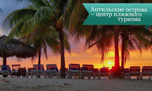 ntilskie ostrova3 Антильские острова – центр пляжного туризма