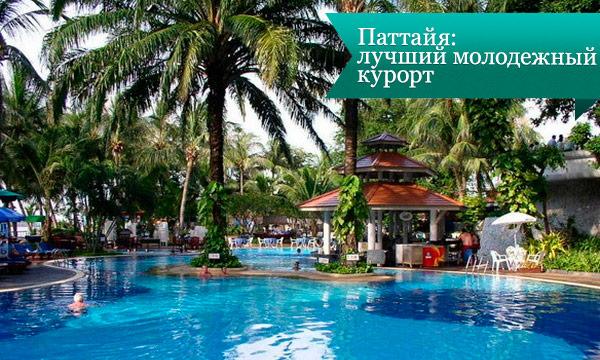 pataya best Паттайя: лучший молодежный курорт