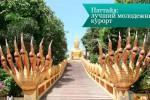 pataya best3 150x100 Паттайя: лучший молодежный курорт
