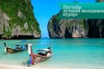 pataya best4 150x100 Паттайя: лучший молодежный курорт