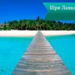 Шри Ланка: идеальное сочетание пляжного отдыха и экстремального спорта