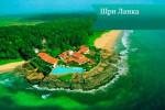 shrilanka3 150x100 Шри Ланка: идеальное сочетание пляжного отдыха и экстремального спорта
