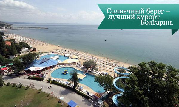 solne5nij bereg blogariya2 Солнечный берег – лучший курорт Болгарии.