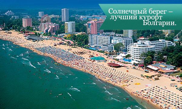 solne5nij bereg blogariya3 Солнечный берег – лучший курорт Болгарии.