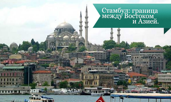 stambul1 Стамбул: граница между Востоком и Азией.
