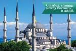 stambul4 150x100 Стамбул: граница между Востоком и Азией.