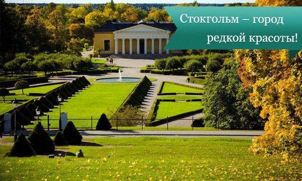 stokgolm Стокгольм – город редкой красоты!
