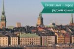 stokgolm4 150x100 Стокгольм – город редкой красоты!