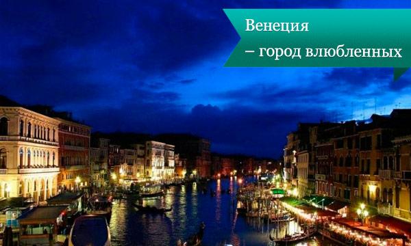 veneciya Венеция – город влюбленных