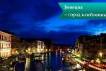 veneciya1 150x100 Венеция – город влюбленных