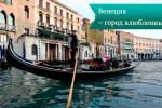 veneciya2 150x100 Венеция – город влюбленных