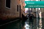 veneciya3 150x100 Венеция – город влюбленных