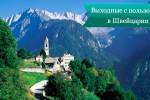 vihodnii v shvejcatii2 150x100 Выходные с пользой для души и тела в Швейцарии
