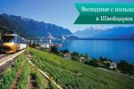 vihodnii v shvejcatii4 150x100 Выходные с пользой для души и тела в Швейцарии