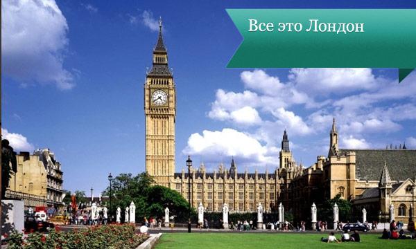 vse london Все это Лондон
