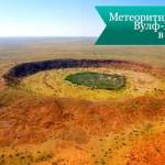 Метеоритный кратер Вулф-Крик в Австралии