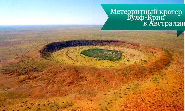 vulf krig Метеоритный кратер Вулф Крик в Австралии
