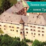 Замки Австрии —  замок Тратцберг