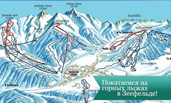 zeefeld Покатаемся на горных лыжах в Зеефельде!