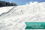 zeefeld2 150x100 Покатаемся на горных лыжах в Зеефельде!