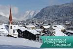 zeefeld3 150x100 Покатаемся на горных лыжах в Зеефельде!