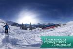 zeefeld4 150x100 Покатаемся на горных лыжах в Зеефельде!