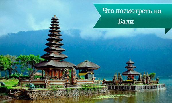 4to smotret bali Что посмотреть на Бали