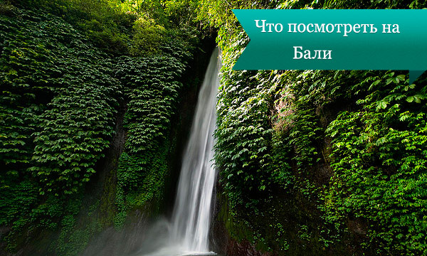 4to smotret bali3 Что посмотреть на Бали