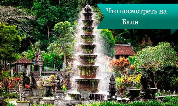 4to smotret bali4 Что посмотреть на Бали