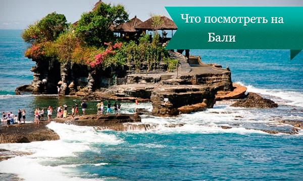 4to smotret bali5 Что посмотреть на Бали