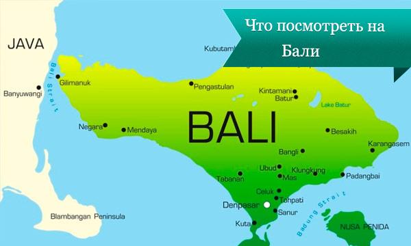 4to smotret bali8 Что посмотреть на Бали