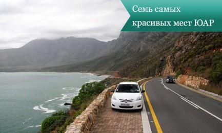 7 mest uar 433x260 Семь самых красивых мест ЮАР
