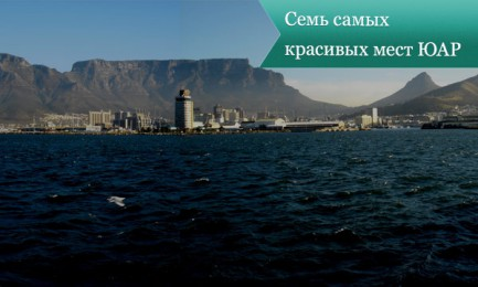 7 mest uar2 433x260 Семь самых красивых мест ЮАР