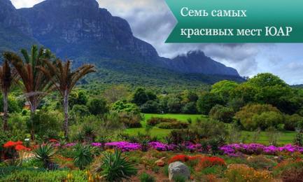 7 mest uar5 433x260 Семь самых красивых мест ЮАР