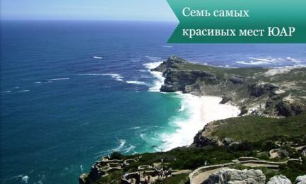 7 mest uar7 433x260 Семь самых красивых мест ЮАР