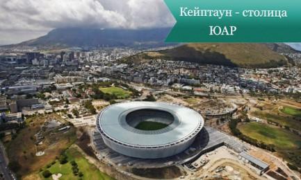 kejptaun2 433x260 Кейптаун   столица ЮАР
