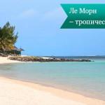 Ле Морн – тропический рай