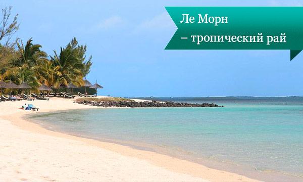 le morn Ле Морн – тропический рай