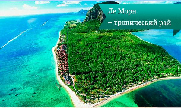 le morn2 Ле Морн – тропический рай