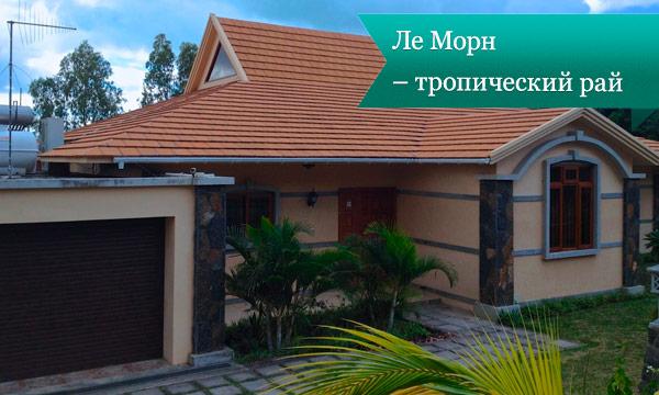 le morn3 Ле Морн – тропический рай