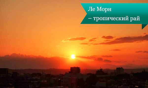 le morn4 Ле Морн – тропический рай