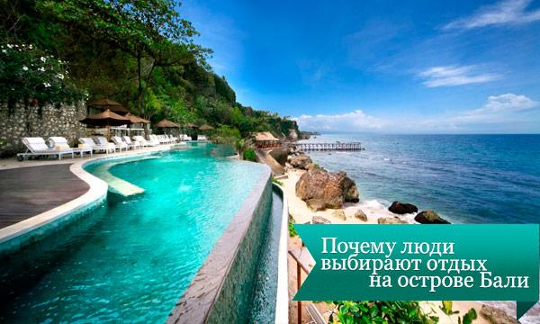 po4emu vibiraut bali Почему люди выбирают отдых на острове Бали