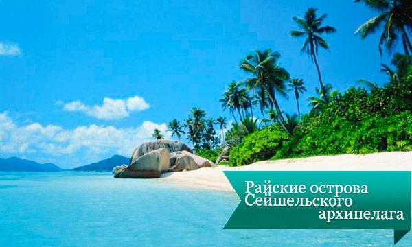 rajskije sejshei Райские острова Сейшельского архипелага