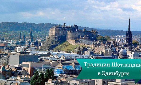 shotlandiya erenburg Впитываем все традиции Шотландии в Эдинбурге