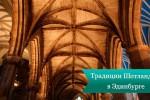 shotlandiya erenburg3 150x100 Впитываем все традиции Шотландии в Эдинбурге